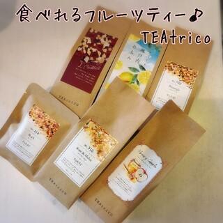 ちょこぷー様専TEAtrico  50gサイズ 色々選べる4点セット(茶)