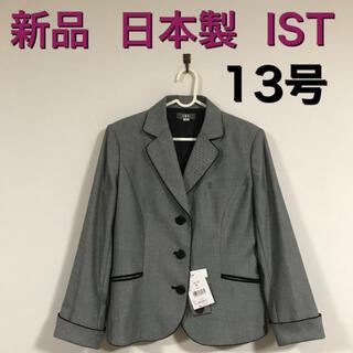新品 日本製  IST 上質 テーラードジャケット 13号(テーラードジャケット)