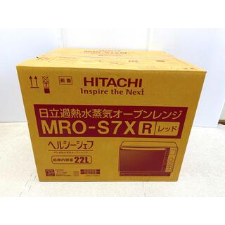日立 - 日立 過熱水蒸気オーブンレンジ ヘルシーシェフ MRO-S7X(2010251)