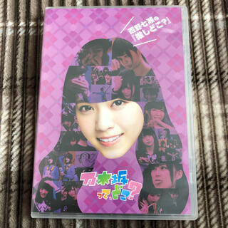 ノギザカフォーティーシックス(乃木坂46)のジョニー様専用 西野七瀬の『推しどこ?』 DVD(お笑い/バラエティ)