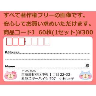 商品コードJ 宛名シール 同一柄60枚 差出人印刷無料です(宛名シール)