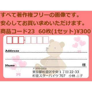 商品コード23 宛名シール 同一柄60枚 差出人印刷無料です(宛名シール)