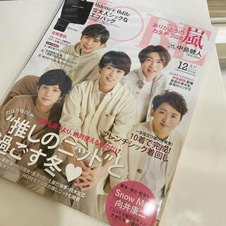 アラシ(嵐)のMORE12月 嵐 表紙(音楽/芸能)