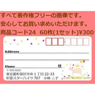 商品コード24 宛名シール 同一柄60枚 差出人印刷無料です(宛名シール)