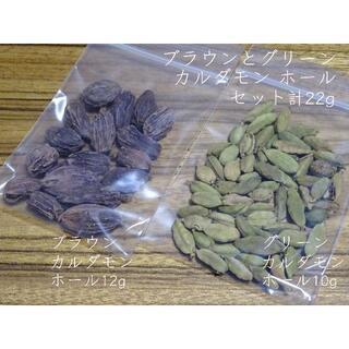 グリーン-グアテマラ産 ブラウン-インド産 カルダモンホールセット計22g(茶)