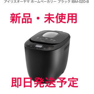 アイリスオーヤマ(アイリスオーヤマ)の新品・未使用 アイリスオーヤマ ホームベーカリー IBM-020-B  (ホームベーカリー)
