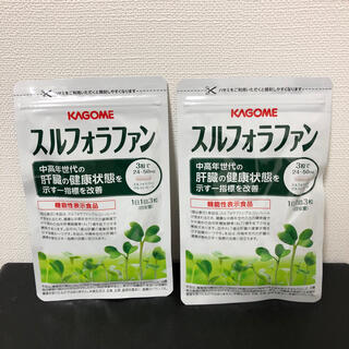 カゴメ(KAGOME)の2袋セット カゴメ スルフォラファン 93粒入り 送料無料(その他)