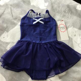 CHACOTT - 新品チャコットスカート付きレオタード110 バレエ