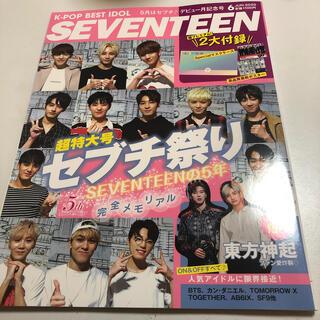 セブンティーン(SEVENTEEN)のK-POP BEST IDOL(ケーポツプ ベスト アイドル 2020年 06月(音楽/芸能)