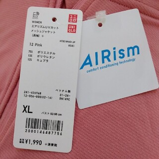 ユニクロ(UNIQLO)のエアリズムUVカット メッシュジャケット XL(その他)