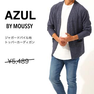 アズールバイマウジー(AZUL by moussy)の【新品】AZUL BY MOUSSY ジャガードパイルトッパー(カーディガン)