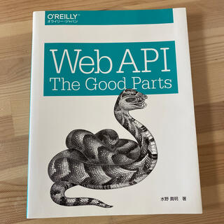 Web API:The Good Parts(コンピュータ/IT)