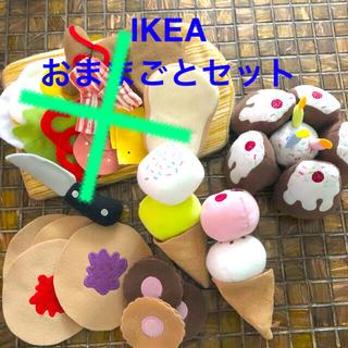 イケア(IKEA)のイケア IKEA おままごとセット(その他)