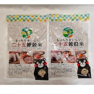 【送料無料】国産 もっちりおいしい 二十五雑穀米 450g × 2袋(米/穀物)