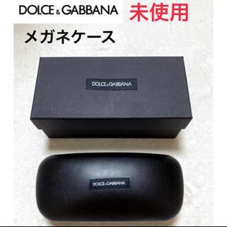 ドルチェアンドガッバーナ(DOLCE&GABBANA)の【新品】ドルチェ&ガッパーナ メガネケース  サングラスケース 眼鏡 ドルガパ(サングラス/メガネ)