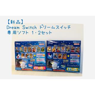 セガ(SEGA)の【新品】 Dream Switch ドリームスイッチ 専用ソフト 1・2セット(その他)
