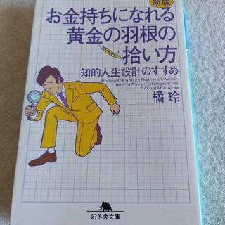 お金持ちになれる黄金の羽根の拾い方 知的人生設計のすすめ 新版(文学/小説)