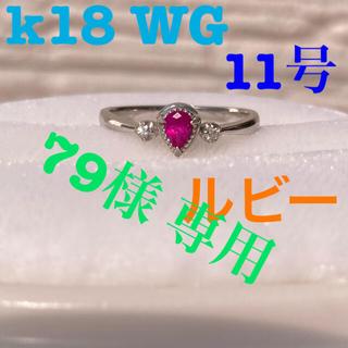 MICHEL KLEIN - 【美品】ミッシェルクラン k18 ルビー トパーズ ホワイトゴールド リング