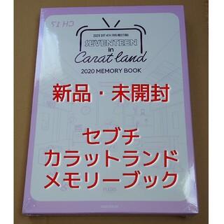 セブンティーン(SEVENTEEN)のSEVENTEEN CARAT LAND 2020 MEMORY BOOK(アート/エンタメ)