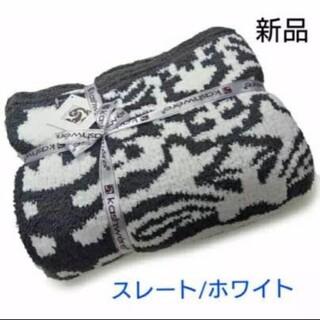 カシウエア(kashwere)のcoco様専用 新品 カシウエア  ブランケット シングル スレート/ホワイト(毛布)