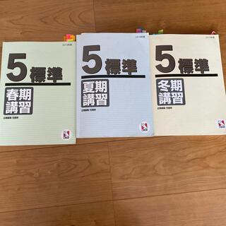 日能研5年生春期講習、夏期講習、冬期講習の教科書と解答(語学/参考書)