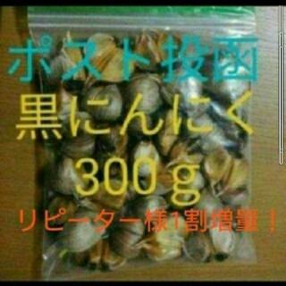 黒にんにく バラ300g  青森県産福地ホワイト使用(野菜)