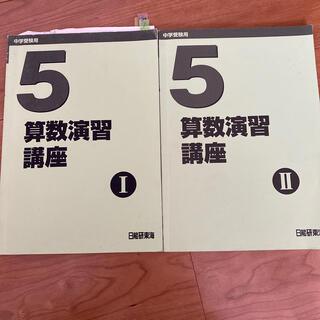 日能研5年生算数演習講座ⅠとⅡ(語学/参考書)