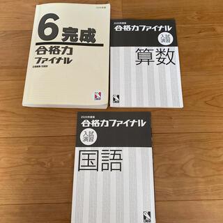 日能研6年生2020年度合格力ファイナル教科書と解答、入試演習国算(語学/参考書)