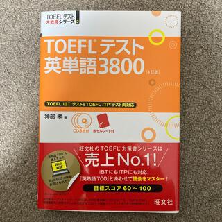 オウブンシャ(旺文社)のTOEFLテスト英単語3800 4訂版(資格/検定)