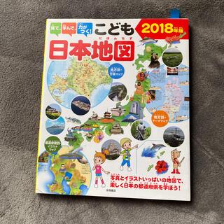 見て、学んで、力がつく!こども日本地図 写真とイラストいっぱいの地図で、楽しく日(絵本/児童書)