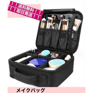 コスメバッグ コスメポーチ コスメボックス メイクボックス 大容化粧収納(メイクボックス)