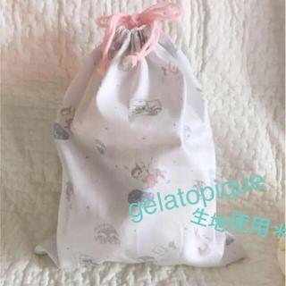 ジェラートピケ(gelato pique)のハンドメイド 巾着 お着替え袋にも✩.*˚(外出用品)