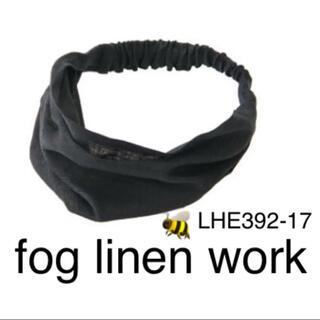 フォグリネンワーク(fog linen work)の【新品】fog linen work ヘアバンド ブラック LHE392-17(テーブル用品)