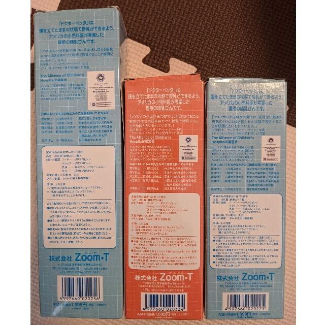 VETTA(ベッタ)のベッタ ほ乳びん 3本セット キッズ/ベビー/マタニティの授乳/お食事用品(哺乳ビン)の商品写真