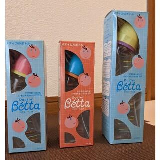 VETTA - ベッタ ほ乳びん 3本セット