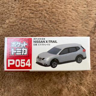 タイトー(TAITO)のポケットトミカ P054 日産 エクストレイル(電車のおもちゃ/車)