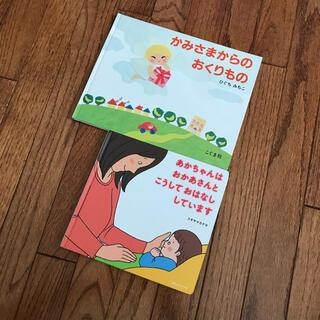 かみさまからのおくりもの 2冊セット(絵本/児童書)