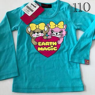 アースマジック(EARTHMAGIC)の新品未使用タグ付き ロンT (Tシャツ/カットソー)