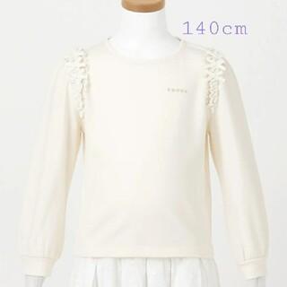 トッカ(TOCCA)のトッカバンビーニ TOCCA トレーナー 140 新品未使用(Tシャツ/カットソー)
