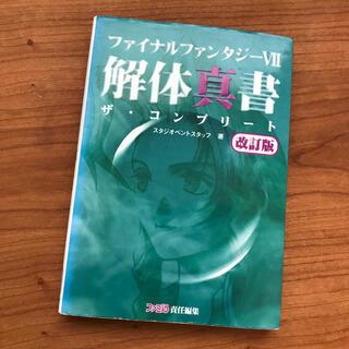 プレイステーション(PlayStation)のファイナルファンタジーⅦ 解体真書(アート/エンタメ)