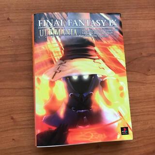プレイステーション(PlayStation)のファイナルファンタジーⅨ アルティマニア(アート/エンタメ)