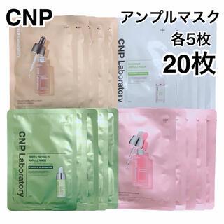 チャアンドパク(CNP)のCNP ビタ ホワイトニング プロポリス パック シートマスク アンプルマスク (パック/フェイスマスク)