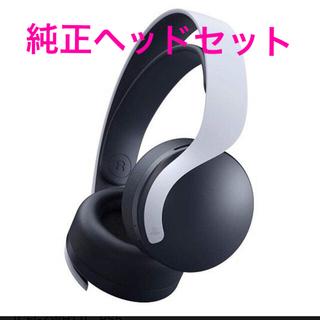 プレイステーション(PlayStation)の【新品未開封】PlayStation5 PULSE 3D ワイヤレスヘッドセット(ヘッドフォン/イヤフォン)