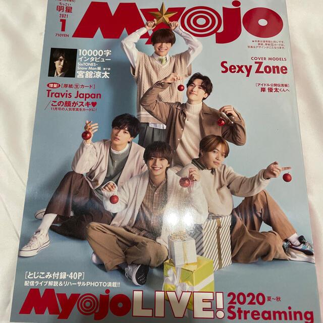集英社(シュウエイシャ)のちっこいMyojo 2021年1月号 エンタメ/ホビーのタレントグッズ(アイドルグッズ)の商品写真