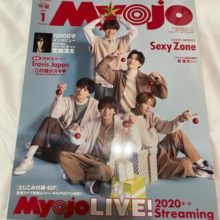 シュウエイシャ(集英社)のちっこいMyojo 2021年1月号(アイドルグッズ)