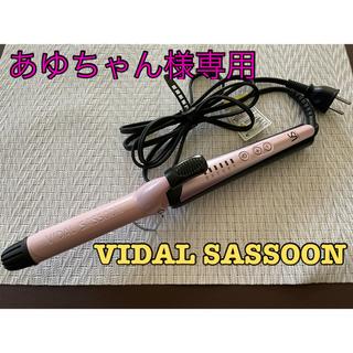 ヴィダルサスーン カールアイロン 25mm コテ ヘアアイロン 中古品(ヘアアイロン)