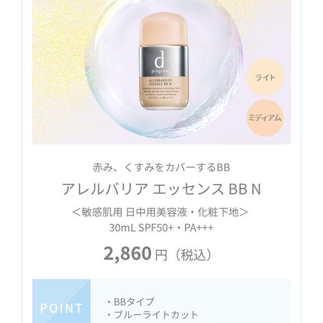 d program(ディープログラム)のアレルバリア エッセンス BB N ライト コスメ/美容のベースメイク/化粧品(BBクリーム)の商品写真