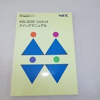 エヌイーシー(NEC)のMS-DOS 5.0A-H クイックマニュアル PC-9800シリーズ NEC(その他)