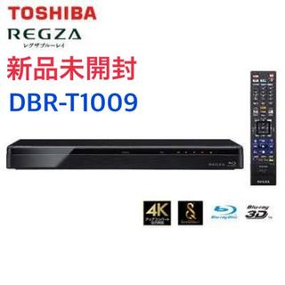 東芝 - 新品•未開封☆東芝 DBR-T1009 1TB ブルーレイレコーダー レグザ