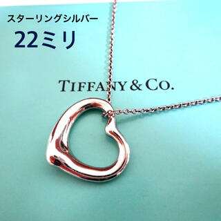 ティファニー(Tiffany & Co.)のティフアニー オープンハート ネックレス/シルバー 22ミリ(ネックレス)